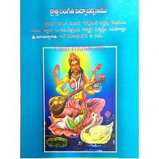 New Sangeetha Vidya Dharpanam