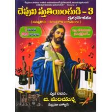 DEVUNI STHUTHINCHUDHI - 3, CHRISTIAN DEVOTIONAL SONGS LEARNING BOOK,