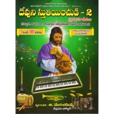 DEVUNI STHUTHINCHUDHI - 2, CHRISTIAN DEVOTIONAL SONGS LEARNING BOOK