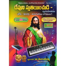 Devuni Sthuthinchudi, Telugu Keyboard Learning Book.